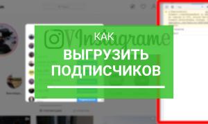 Парсинг подписчиков из Инстаграма