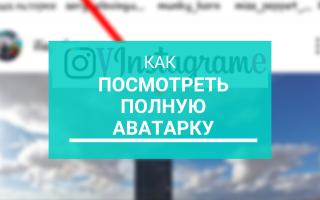 Как посмотреть и скачать полную аватарку в Инстаграме