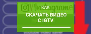 Как скачать видео с IGTV в Инстаграме