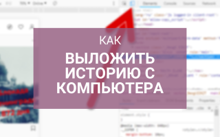 Как добавить историю в Инстаграм с компьютера