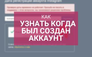 Как узнать когда был создан аккаунт Инстаграм