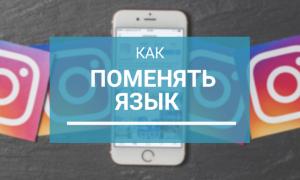 Как изменить язык интерфейса в Инстаграме на русский