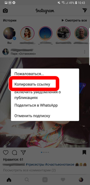 Сохранение фото из Instagram на iPhone