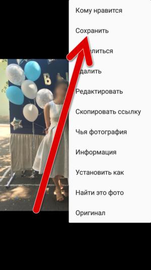 Как сохранить фото из инстаграм на телефон
