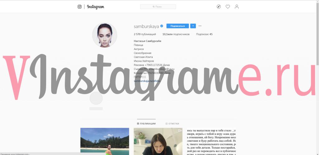 Instagram Настасья Самбурская