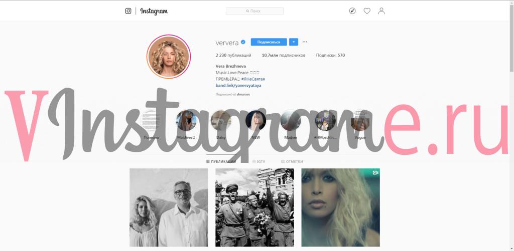 Instagram Вера Брежнева