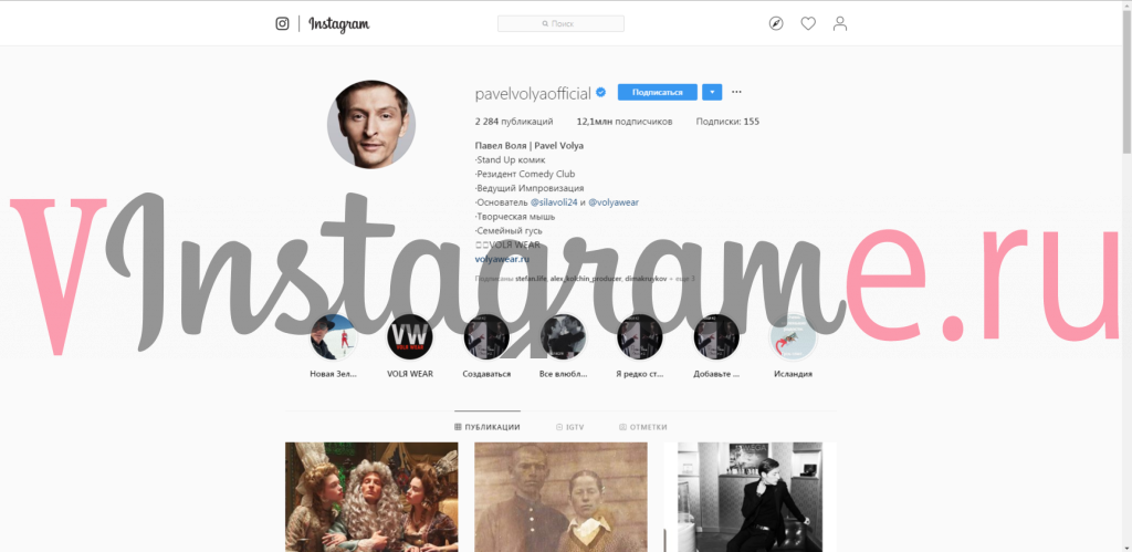 Instagram Павел Воля