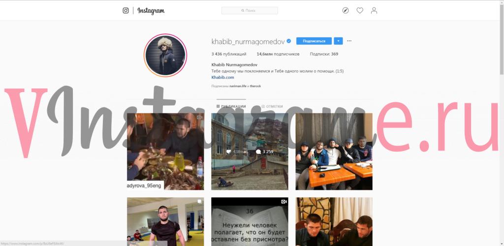 Instagram Хабиб Нурмагомедов