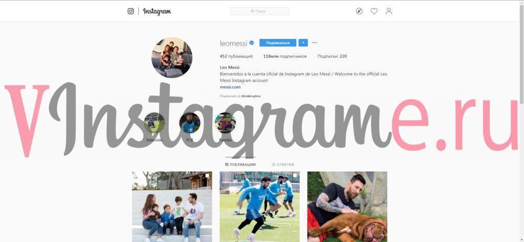 Instagram Лионель Месси