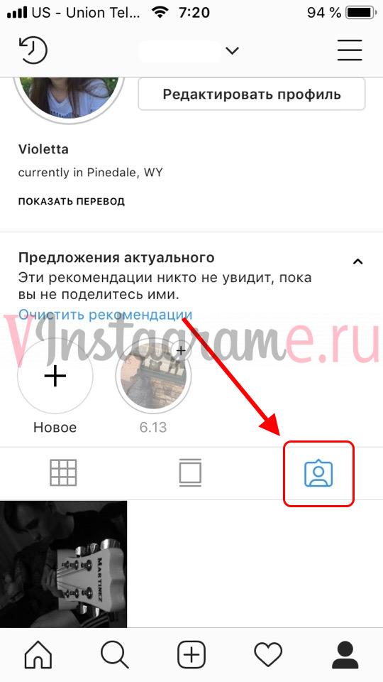 можно ли скрыть фото в инстаграме